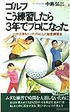 ゴルフこう練習したら3年でプロになった—小林浩美をトップ・プロにした秘密練習法 (プレイブックス)