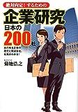 絶対内定! するための 企業研究 日本の200社