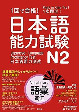 1回で合格! 日本語能力試験N2 語彙