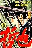 哲也―雀聖と呼ばれた男 (11) (少年マガジンコミックス)