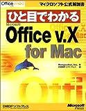 ひと目でわかるMicrosoft Office v.X for Mac (マイクロソフト公式解説書)