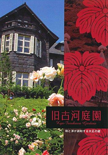 旧古河庭園 和と洋が調和する大正の庭 (都立9庭園ガイドブック)