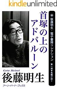 後藤明生・電子書籍コレクション 3巻 表紙画像