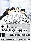 早稲田文学 2017年初夏号 (単行本)