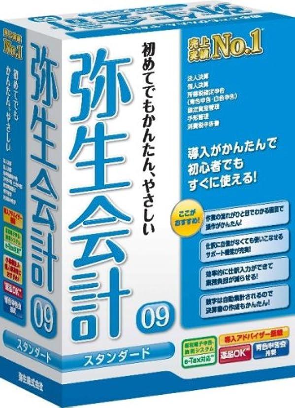 カート寺院ファイル【旧商品】弥生会計 09 スタンダード