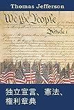 独立宣言、憲法、権利章典: Declaration of Independence, Constitution, and Bill of Rights, Japanese edition