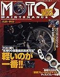 モト・メンテナンス・インデックス 6 (NEKO MOOK 894)