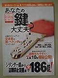 あなたの「鍵」は大丈夫?―シリンダー錠から盗難防止装置まで186錠 (別冊宝島 (594))