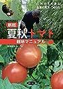 新版 夏秋トマト栽培マニュアル: だれでもできる生育の見方・つくり方