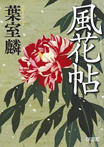 風花帖 (朝日文庫)の詳細を見る