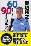 渡辺裕之の60過ぎたら90を切るゴルフ(書籍/雑誌)