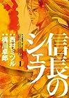 信長のシェフ ~21巻 (西村ミツル、梶川卓郎)