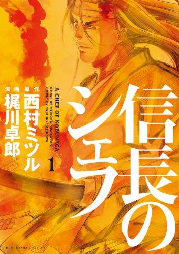 信長のシェフ 1 (芳文社コミックス)
