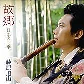 故郷~尺八で聴く日本の四季