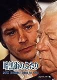 暗黒街のふたり HDリマスター版[DVD]