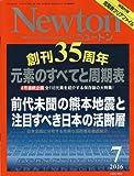 Newton(ニュートン) 2016年 07 月号 [雑誌]