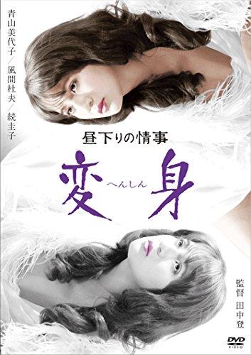 昼下りの情事 変身 [DVD]