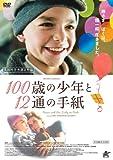 100歳の少年と12通の手紙[DVD]