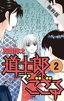 道士郎でござる(2)【期間限定 無料お試し版】 (少年サンデーコミックス)
