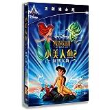 リトルマーメイド 中国語 正規版 人魚姫Ⅱ「Return to sea」 [並行輸入品]