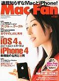 Mac Fan (マックファン) 2010年 09月号 [雑誌]