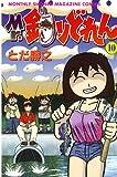 Mr.釣りどれん(10) (月刊少年マガジンコミックス)