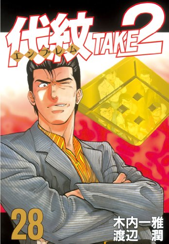代紋<エンブレム>TAKE2(28) (ヤングマガジンコミックス)