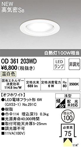 ODELIC(オーデリック) LEDダウンライト/ランプ交換可能型 白熱灯100W相当 φ100 温白色 OD361203WD