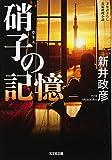 硝子の記憶 (光文社文庫)