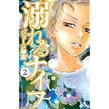溺れるナイフ(2) (別冊フレンドコミックス)