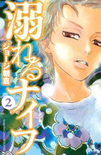 溺れるナイフ(2) (別冊フレンドコミックス)の詳細を見る