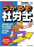 うかるぞ社労士 2010年版 (QP books)