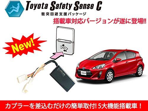 車速ドアロックユニット アクア(NHP10系) トヨタセーフティーセンス(TSS)装着車用 Pシフトロック解除な...