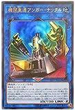 遊戯王/第10期/LVP2-JP051 機関重連アンガー・ナックル【ウルトラレア】