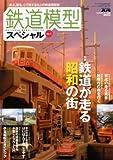 鉄道模型スペシャル  No.1(モデルアート2008年1月号臨時増刊)
