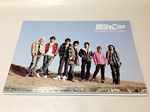 ジャニーズ事務所公認 関ジャニ∞ カレンダー 2008.4-2009.3 ([カレンダー])