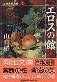 エロスの館―山口椿絵画館〈1〉 (河出文庫)