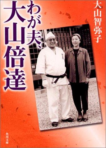 わが夫、大山倍達 (角川文庫)の詳細を見る