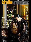 俺のギター: The Dr.Tomabechi Ultimate Guitar Collection