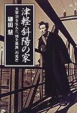 津軽・斜陽の家―太宰治を生んだ「地主貴族」の光芒