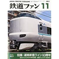 鉄道ファン 2011年 11月号 [雑誌]