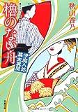 櫓のない船ー伊庭八郎幕末異聞(3) (双葉文庫)