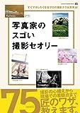 写真家のスゴい撮影セオリー (学研カメラムック)[Kindle版]