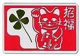 本物四葉のクローバー 《招福・招き猫切り絵入り》 カードサイズ レッド(赤)バージョン 昔ながらの縁起物 お財布に入れる幸運の御守 ドライリーフ ドライフラワー