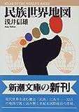 民族世界地図 (新潮文庫)