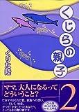 くじらの親子 (2) (講談社漫画文庫 (く3-2))
