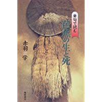 Amazon.co.jp: 赤羽 学: 本