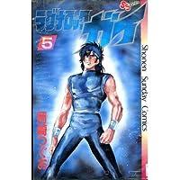 ラグナロック・ガイ 5 (少年サンデーコミックス)
