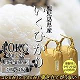 新米 30年産 鹿児島県産 イクヒカリ 10kg 玄米+玄米[玄米重量 10kg](贈り物にも)
