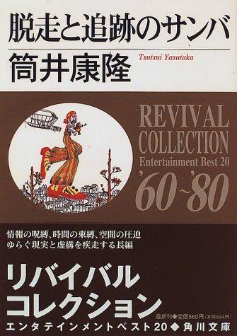 脱走と追跡のサンバ (角川文庫―リバイバルコレクション エンタテインメントベスト20)の詳細を見る